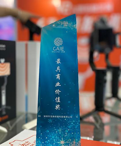 浩瀚卓越V2获国际人工智能展最具商业价值奖